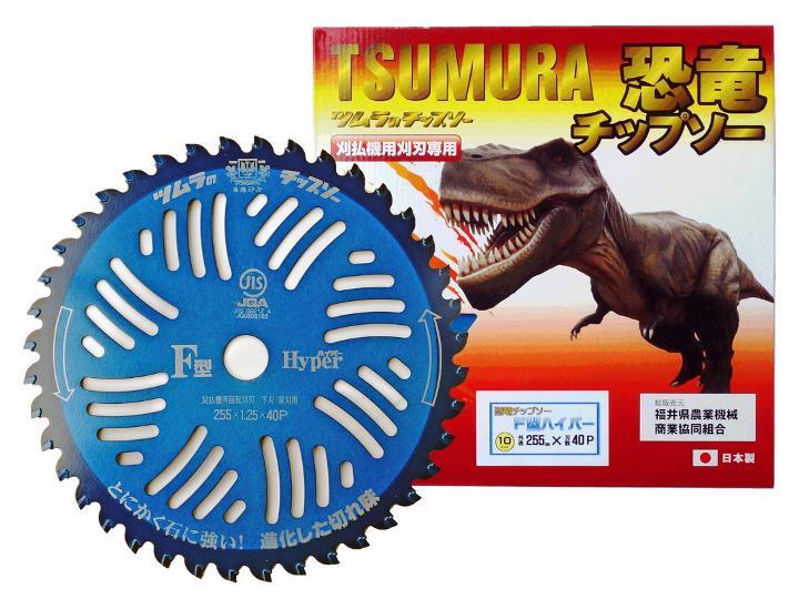 石に強い|ツムラ恐竜チップソー F型ハイパー(10インチ)