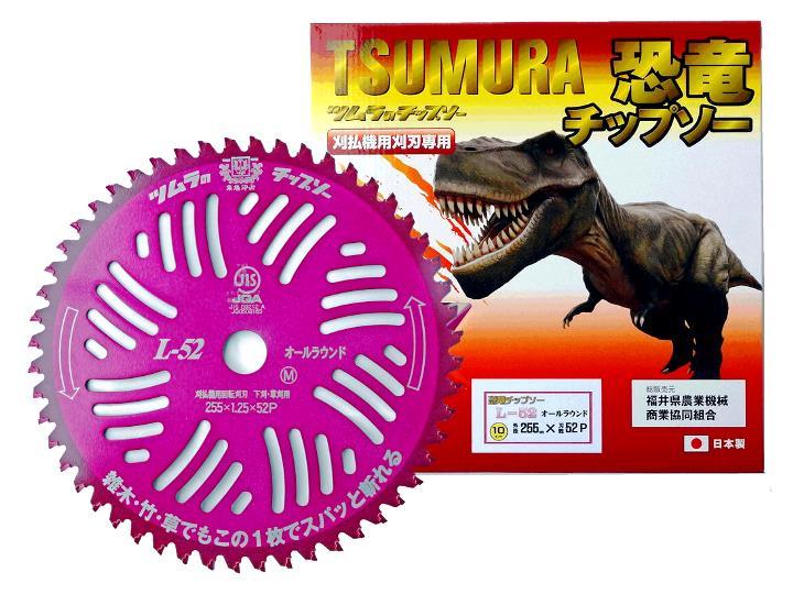 抜群の切れ味|ツムラ恐竜チップソーL-52(10インチ)