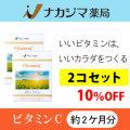 ビタミンC 【30包(約1ヶ月分)×2個】10%引き!
