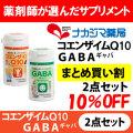 コエンザイムQ10+GABA(ギャバ)の2点セット【10%引】
