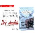 ドクターズチョコレート ダーク