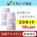 発酵グルコサミン【2個セット・約40日分】