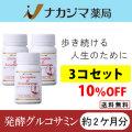 発酵グルコサミン【3個セット・約2か月分】