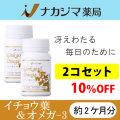 イチョウ葉&オメガ-3★2個セット10%オフ!