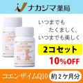 コエンザイムQ10【2個セット】10%引き!