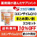 コエンザイムQ10【3個セット】10%引き!