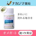 ナカジマ薬局オリジナルサプリメント オメガ-3