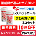レスベラトロール 【約2か月分(120粒)×2個セット】10%引き+送料無料!