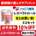 レスベラトロール 【約2か月分(120粒)×3個セット】10%引き