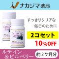 ルテイン&ビルベリー【30粒(約1ヶ月分)×2個】10%引き!