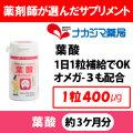 葉酸◆オメガ3脂肪酸配合