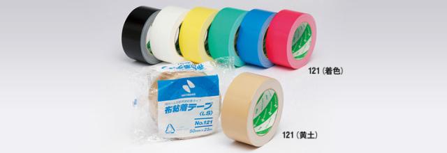 ニチバン布テープ No121(50mm幅 x 25m巻)黄土色30巻入