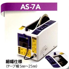 日東電工オートディスペンサー   AS-7A(細幅仕様)