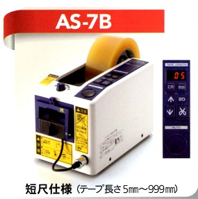 日東電工オートディスペンサー   AS-7B(短尺仕様)