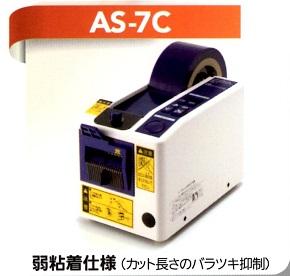 日東電工オートディスペンサー   AS-7C(弱粘着仕様)