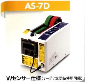 日東電工オートディスペンサー   AS-7D(Wセンサー仕様)