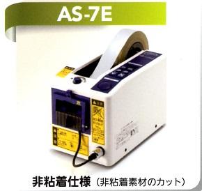 日東電工オートディスペンサー   AS-7E(非粘着仕様)