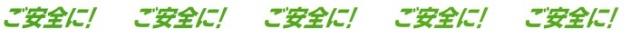 ラインテープE-SDP 50mmx10m 【ご安全に!】