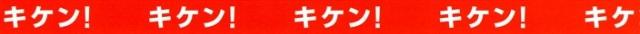 ラインテープE-SDP 50mmx10m 【キケン!】