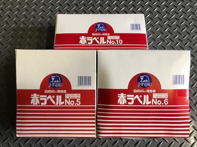 ポリ規格袋 赤ラベルNO.3 0.03×80×150 2,000枚/箱