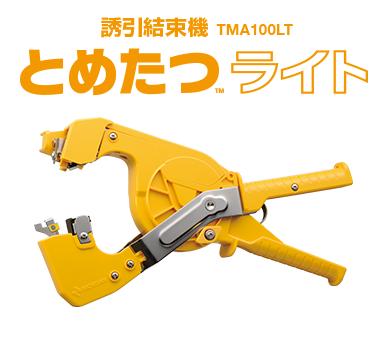 ニチバン 誘引結束機 とめたつ【ライト】 TMA100LT