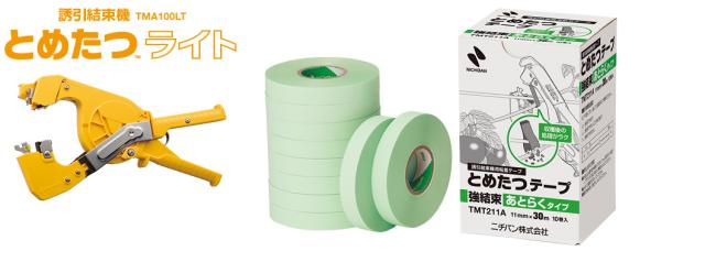 とめたつ【ライト】1台 強結束 【あとらくタイプ】 テープ10巻セット 送料無料
