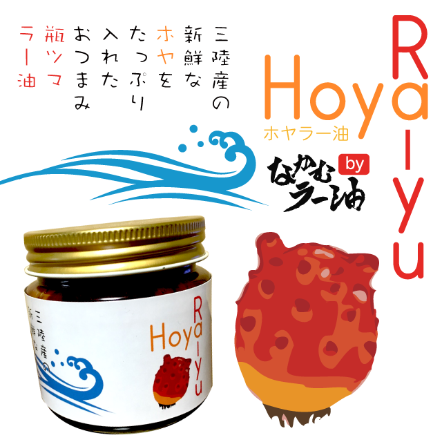 ホヤラー油 by なかむラー油
