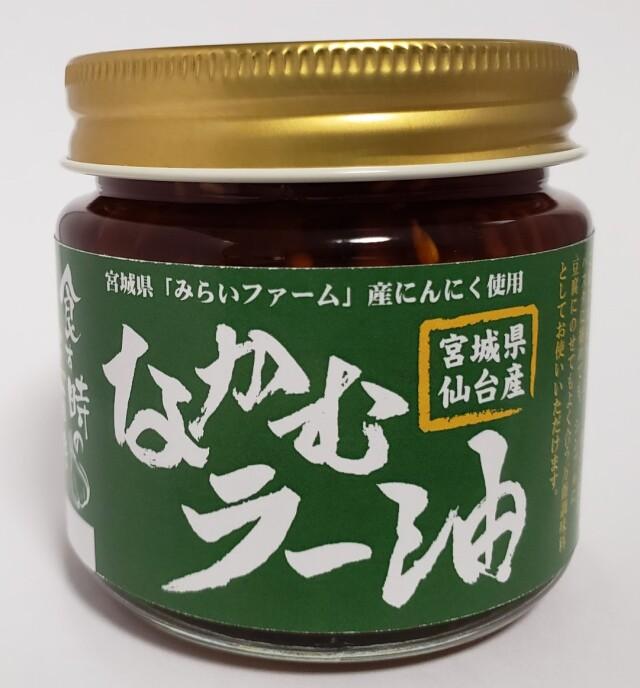 <料理好きの親父考案の特製ラー油>【宮城県「みらいファーム」産にんにく使用】 宮城県仙台産なかむラー油 にんにくとネギの具がシンプルな食べるラー油です