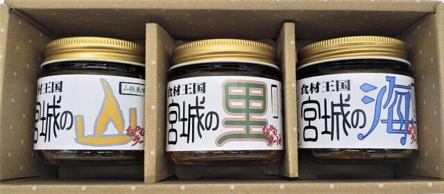 【宮城の山・里・海 なかむラー油 3種箱入セット】 宮城の食材をギュッと詰め込んだなかむラー油の3種箱入セット