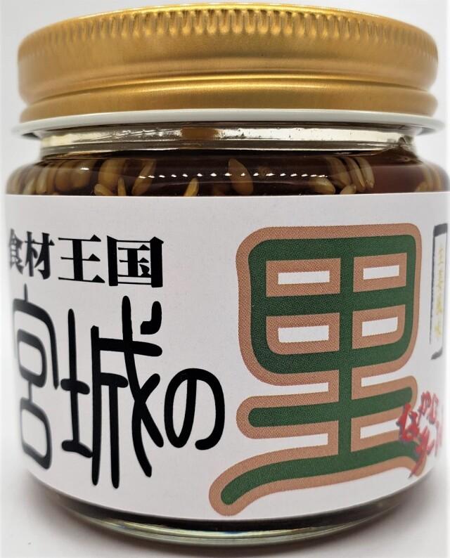 【宮城の里 なかむラー油】 宮城の「里」の食材をギュッと詰め込んだ生姜風味のなかむラー油
