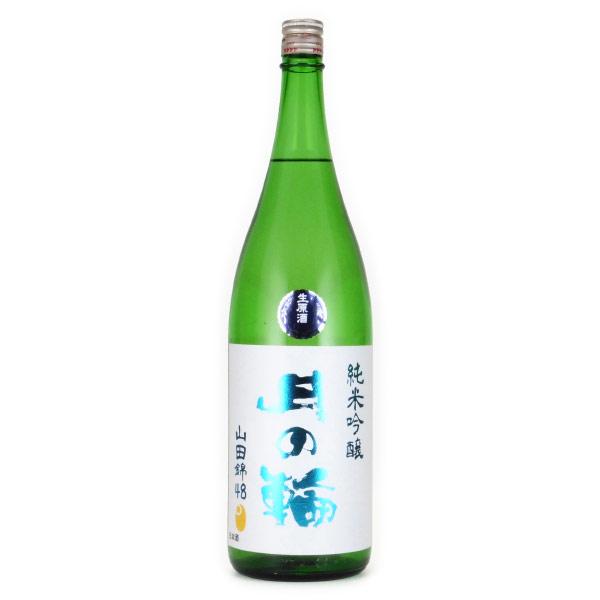 月の輪 純米吟醸山田錦酒 生原酒 岩手県月の輪酒造店 1800ml