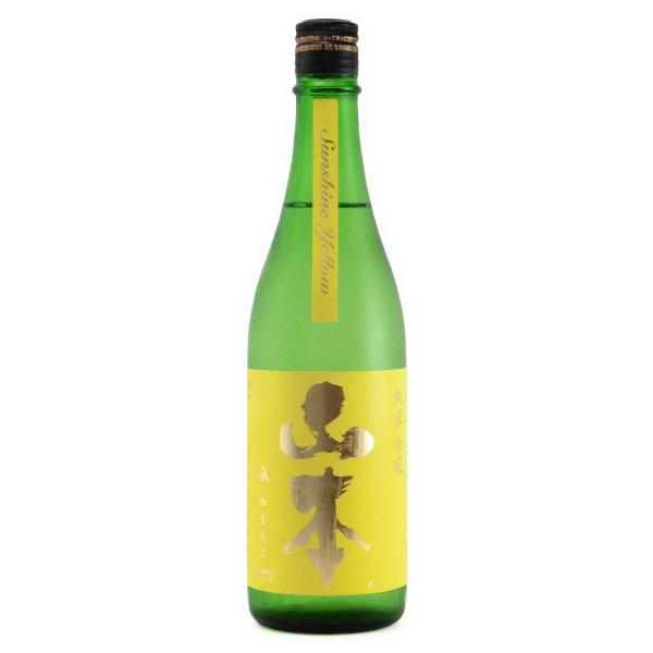 山本サンシャインイエロー 純米吟醸酒 山廃 秋田県山本合名 720ml