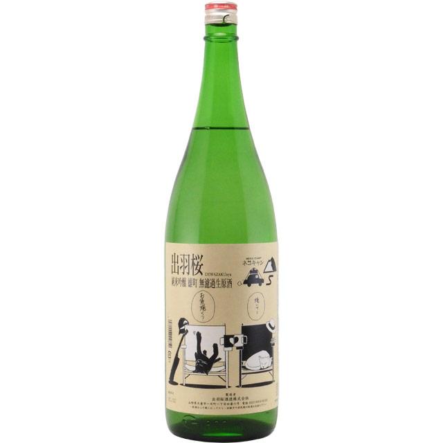 出羽桜にゃんこラベル 純米吟醸酒 無濾過生原酒 山形県出羽桜酒造 1800ml