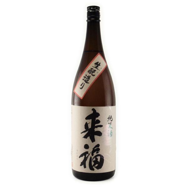 来福 生もと純米 純米酒 茨城県来福酒造 1800ml