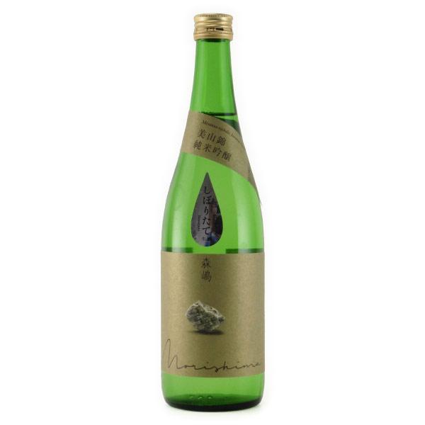森嶋 美山錦 純米吟醸酒 しぼりたて生酒 茨城県森島酒造 720ml