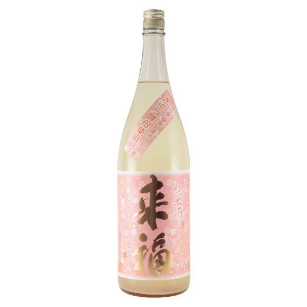 来福 さくら 純米生原酒 さくら酵母 茨城県来福酒造 1800ml