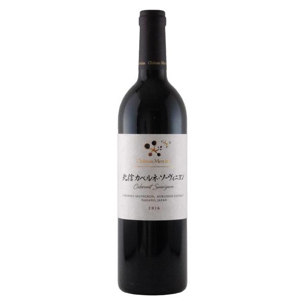 北信 カベルネ・ソーヴィニヨン 2016 シャトー・メルシャン 日本 長野 赤ワイン 750ml