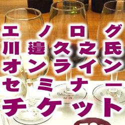 エノログ川邉久之氏 オンラインセミナー チケット