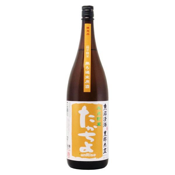 たかちよ SunRiseオレンジラベル 扁平精米おりがらみ酒 無濾過生原酒 新潟県高千代酒造 720ml