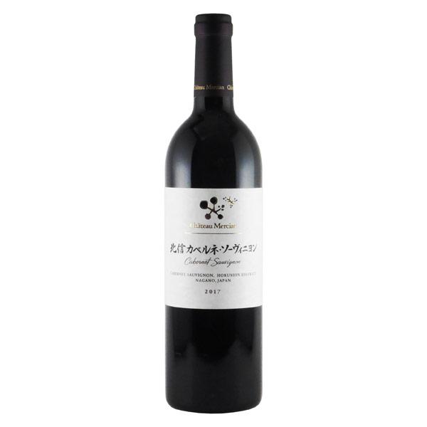 北信 カベルネ・ソーヴィニヨン 2017 シャトー・メルシャン 日本 長野 赤ワイン 750ml