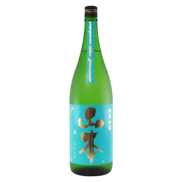山本ターコイズブルー 純米吟醸酒 改良信交 秋田県山本合名 1800ml