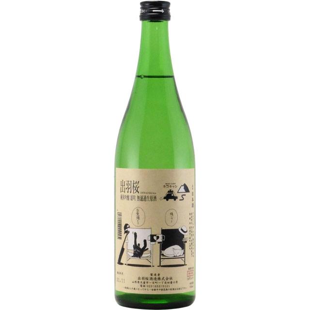 出羽桜にゃんこラベル 純米吟醸酒 無濾過生原酒 山形県出羽桜酒造 720ml