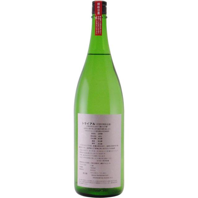 柳澤酒造トライアル 純米大吟醸 出品用酒直汲み 群馬県柳澤酒造 1800ml
