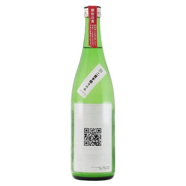 二度手間ラベル 純米吟醸 あらばしり生酒 群馬県柳澤酒造 720ml