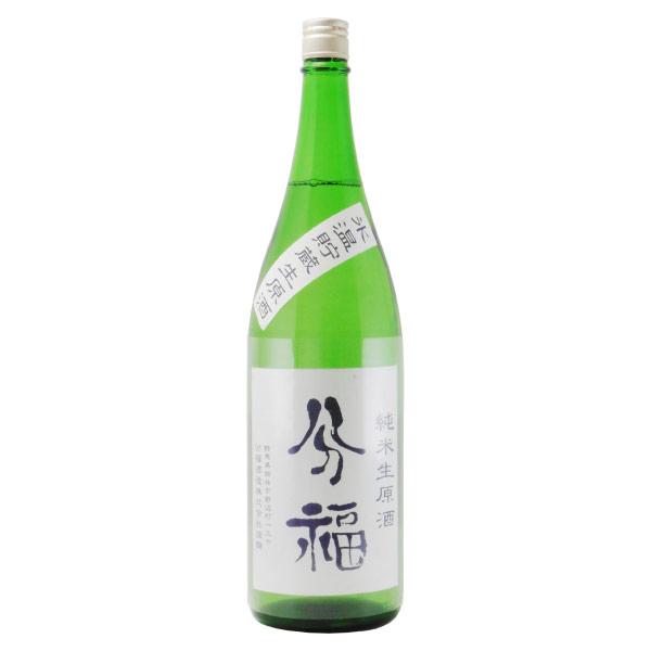 分福 純米生原酒 氷温貯蔵生原酒 群馬県分福酒造 1800ml