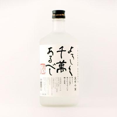 よろしく千萬あるべし 本格米焼酎 新潟県八海醸造 720ml