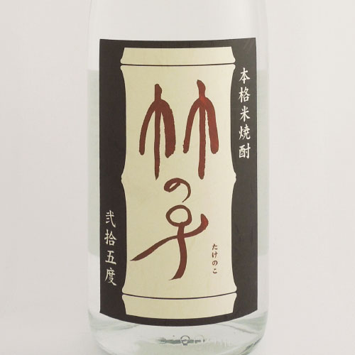 竹の子・こめ焼酎 群馬県牧野酒造 1800ml