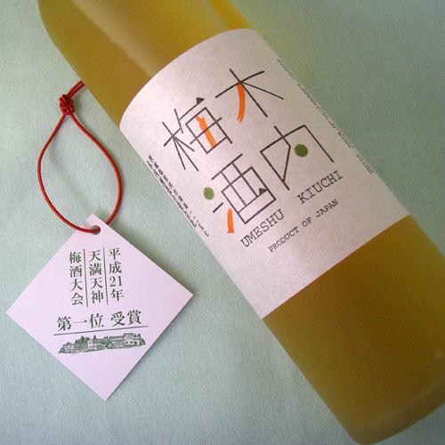 日本一の梅酒】木内梅酒 500ml 茨城県木内酒造