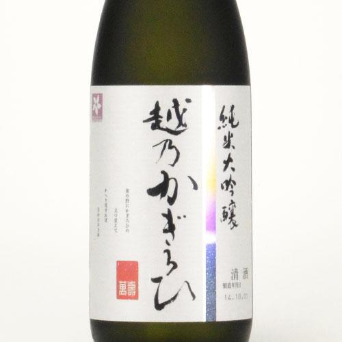 越乃かぎろひ 純米大吟醸酒 限定酒 新潟県朝日酒造 720ml