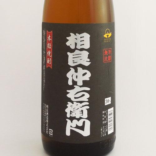 相良仲右衛門 米麹いも焼酎 30度 鹿児島県相良酒造 1800ml